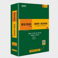 速达进销存软件3000PRO 仓库系统财务ERP管理软件 单机 网络版 1用户