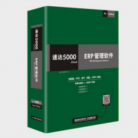 速达ERP软件5000PRO  1永久用户