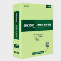 速达3000STD 进销库财务存货软件正版 1用户