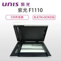 紫光F1110/M2120/F35S A4 A3幅面平板双用扫描仪