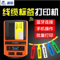 普贴蓝牙无线便携式手持PTF刀型线缆通信机房标签机