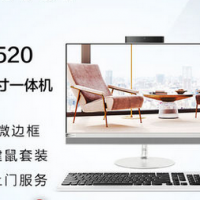 联想致美一体机台式电脑AIO 520  i3-7020U/4G/1T/16G