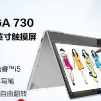 Lenovo/联想Yoga730 英特尔酷睿i5 触摸屏笔记本电脑 360度翻转轻薄本 (i5/8G/512G SSD)