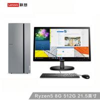 联想(Lenovo)天逸510Pro个人商务台式机电脑整机(Ryzen5_2400G 8G 512G SSD WiFi 蓝牙 Win10)21.5英寸