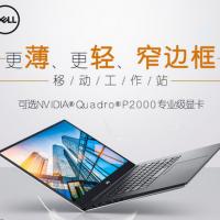 Dell/戴尔 5000系列 便携移动工作站5530 I7-8850H/8G/256G/M.2SSD/P1000 4G
