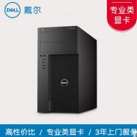 Dell/戴尔 T3000系列 T3620工作站主机  I5-7700/8G/NVP620/2TB