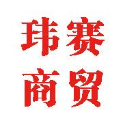 云南玮赛(胤天)商贸有限公司