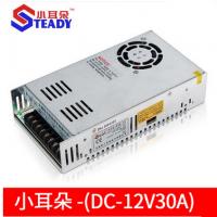 小耳朵开关电源DC12V 30A监控摄像头集中供电变压器