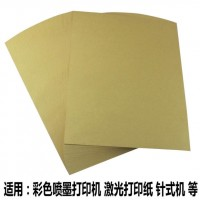 A3优质牛皮纸 A4 80克150G