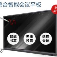 鸿合75寸触摸屏商务教学一体机86多媒体教育电子白板幼教会议平板