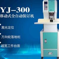 新品银佳YJ300全自动财务