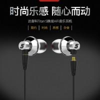 达音科(DUNU) titan 5入耳式T5音乐换线HIFI耳挂式挂耳式