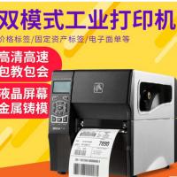 ZEBRA斑马ZT230工业级不干胶标签条码打印机带液晶屏幕高清203DPI