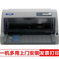爱普生(EPSON)LQ-730KII 针式打印机 LQ-730K升级版