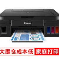 佳能(Canon)G3800 大容量连供加墨彩色多功能无线一体机