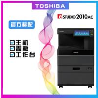 东芝e-studio 2010AC A3彩色多功能数码复合机 复印机