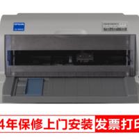 爱普生(EPSON)LQ-610KII 针式打印机 LQ-610K升级版 针式打印机