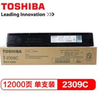 东芝 T-2309C碳粉 2303A 2803A 2809A复印机大容量 墨粉 粉盒