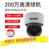 宇视球机监控摄像头IPC642LR-X5光学变焦网络高清摄像机