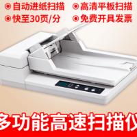 虹光(Avision)平板及馈纸式扫描仪A4幅面