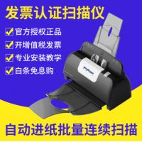 影源C500+ 增值税发票扫描仪A4