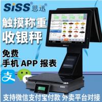 SISS思迅触摸称重打印收银秤收银一体机 单 屏 标配