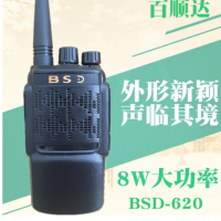 百顺达(BSDERA) 百顺达620对讲机