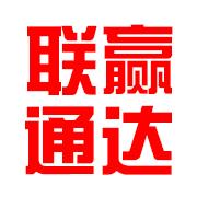 云南联赢通达科技有限公司
