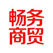云南畅务商贸有限公司