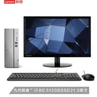 联想(Lenovo)天逸510S英特尔酷睿i3 个人商务台式机电脑整机