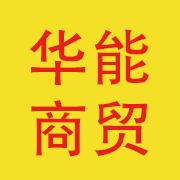 昆明华能商贸有限公司