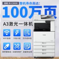 佳能彩色复印机/打印机C3020/3520系列a3a4一体机