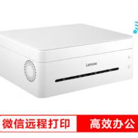 联想(Lenovo) 小新M7268W 黑白激光无线办公家用打印机