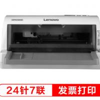 联想(Lenovo)DP515KII发票快递单连打24针式打印机