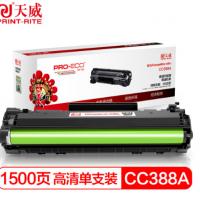 天威CC388A硒鼓高清版HP88A