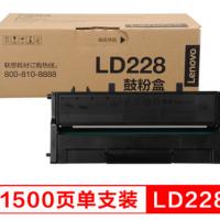 联想(Lenovo)LD228黑色硒鼓