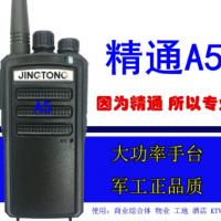 JINGTONG精通对讲机JT-A5手持台民用户外