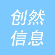 云南创然信息技术有限公司