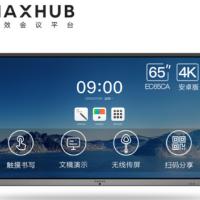 MAXHUB会议平板 E系列 65英寸 4K视频会议大屏