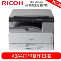 理光(Ricoh)MP2014 A3黑白激光数码复合机复印机A4