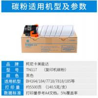 柯尼卡美能达(KONICA MINOLTA)TN117碳粉