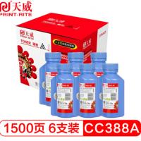 天威CC388A碳粉高清6支装HP88A