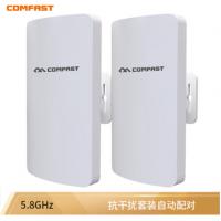 COMFAST CF-E113A 5G频段大功率无线网桥