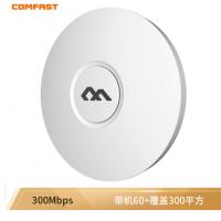 COMFAST CF-E320N 300M商用大功率无线AP 室内吸顶式AP 酒店wifi覆盖AP
