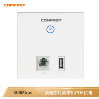 COMFAST E536N入墙无线86型面板式AP 企业级酒店别墅wifi接入