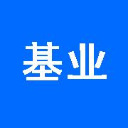 云南基业发展公司