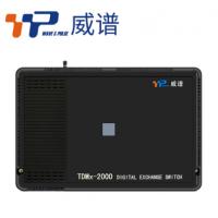 威谱 TDMx2000F型程控电话交换机