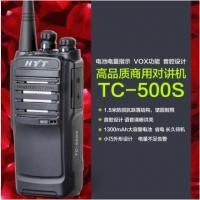 海能达(Hytera)TC-500S 商用对讲机