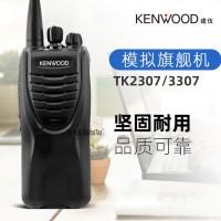 建伍(KENWOOD) 对讲机 原装调频手台 专业 民用 TK3207C配29N氢电池