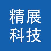 云南精展科技有限公司